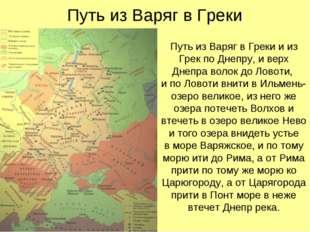 Путь из Варяг в Греки Путь из Варяг в Греки и из Грек по Днепру, и верх Днепр
