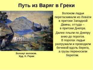 Путь из Варяг в Греки Волоком ладьи перетаскивали из Ловати в притоки Западно