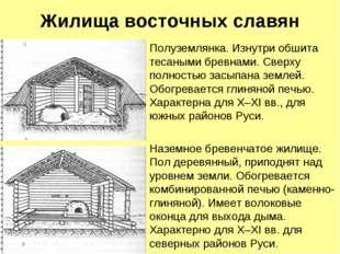 Жилища восточных славян Полуземлянка. Изнутри обшита тесаными бревнами. Сверх