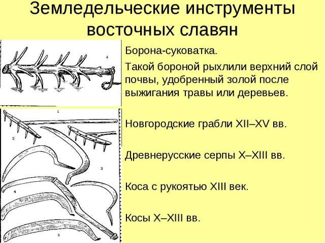 Земледельческие инструменты восточных славян Борона-суковатка. Такой бороной...