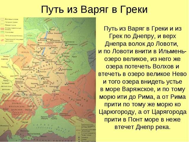 Путь из Варяг в Греки Путь из Варяг в Греки и из Грек по Днепру, и верх Днепр...