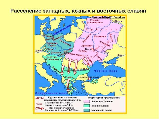 Расселение западных, южных и восточных славян