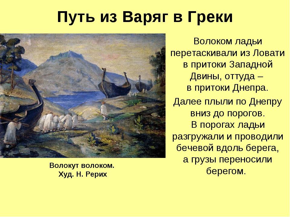 Путь из Варяг в Греки Волоком ладьи перетаскивали из Ловати в притоки Западно...