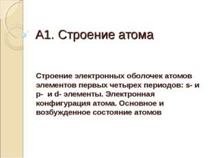 А1. Строение атома Строение электронных оболочек атомов элементов первых четы