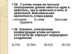 29. У атома хлора на третьем электронном уровне имеется одна s-орбиталь, три