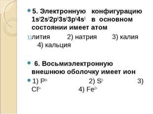 5. Электронную конфигурацию 1s22s22p63s23p64s1 в основном состоянии имеет ато