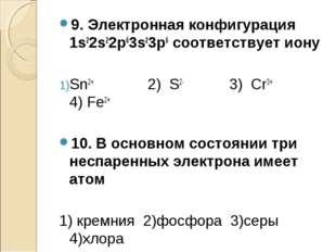 9. Электронная конфигурация 1s22s22p63s23p6 соответствует иону Sn2+ 2) S2- 3)