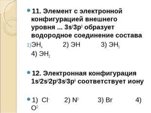 11. Элемент с электронной конфигурацией внешнего уровня ... 3s23p3 образует в