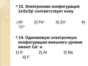 13. Электронная конфигурация 1s22s22p6 соответствует иону Аl3+ 2) Fe3+ 3) Zn2