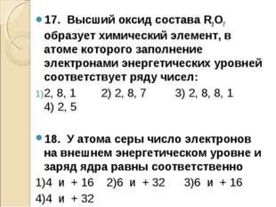 17. Высший оксид состава R2O7 образует химический элемент, в атоме которого з