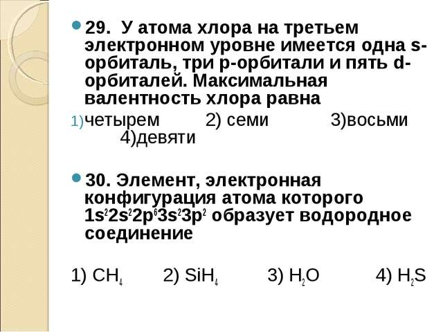 29. У атома хлора на третьем электронном уровне имеется одна s-орбиталь, три...