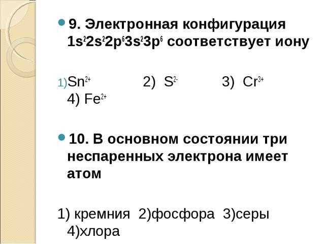 9. Электронная конфигурация 1s22s22p63s23p6 соответствует иону Sn2+ 2) S2- 3)...