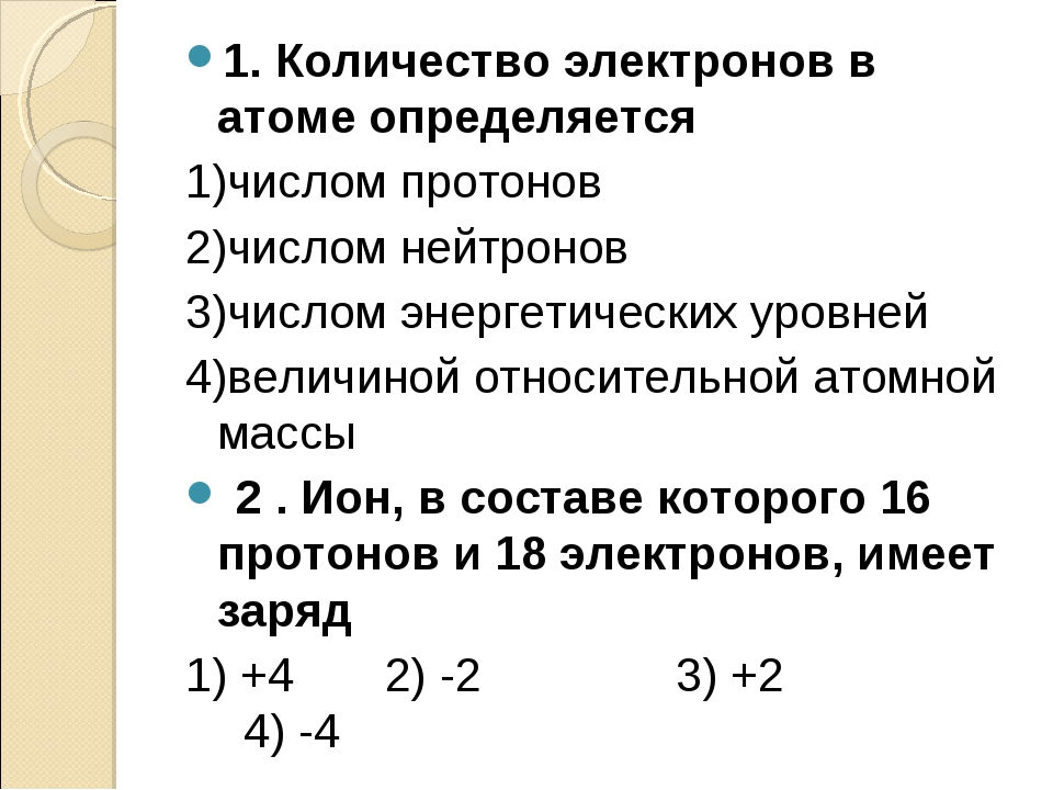 1. Количество электронов в атоме определяется 1)числом протонов 2)числом нейт...