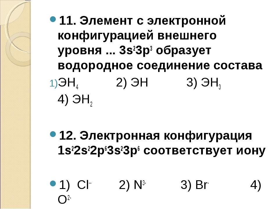 11. Элемент с электронной конфигурацией внешнего уровня ... 3s23p3 образует в...