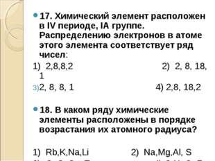 17. Химический элемент расположен в IV периоде, IA группе. Распределению элек