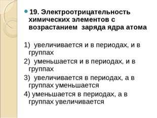 19. Электроотрицательность химических элементов с возрастанием заряда ядра ат