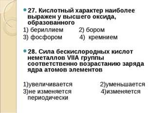 27. Кислотный характер наиболее выражен у высшего оксида, образованного 1) бе