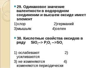29. Одинаковое значение валентности в водородном соединении и высшем оксиде и