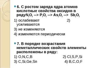 6. С ростом заряда ядра атомов кислотные свойства оксидов в рядуN2O5 --> P2O5