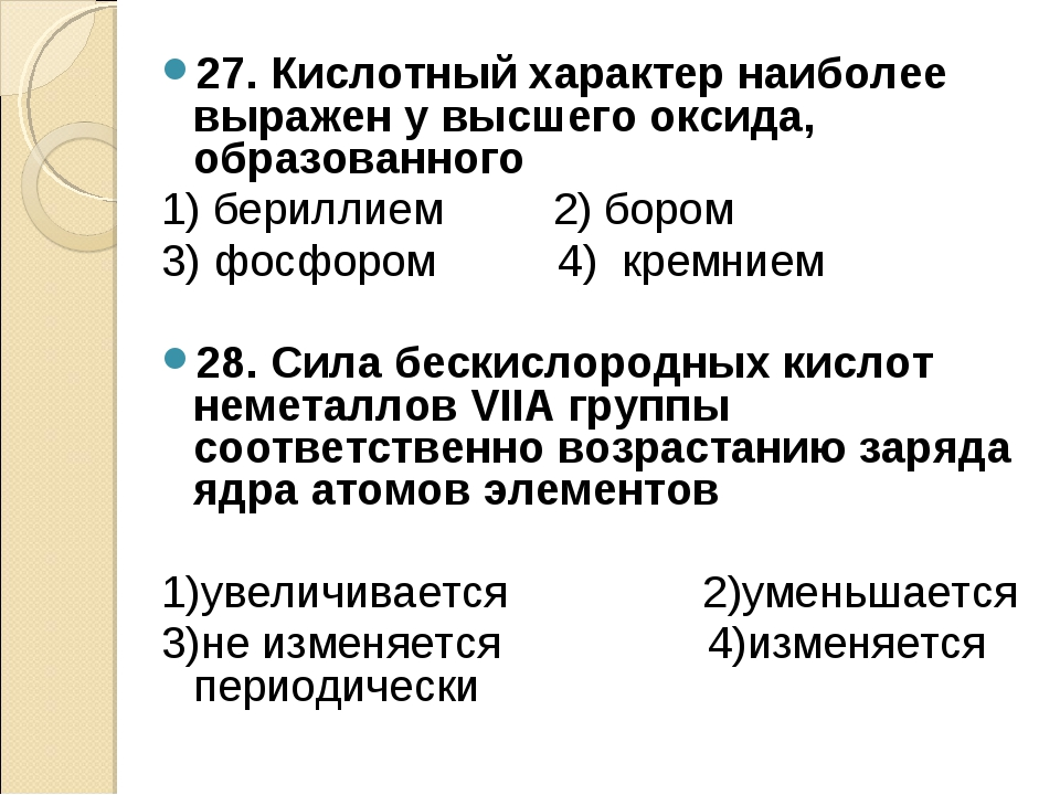 27. Кислотный характер наиболее выражен у высшего оксида, образованного 1) бе...
