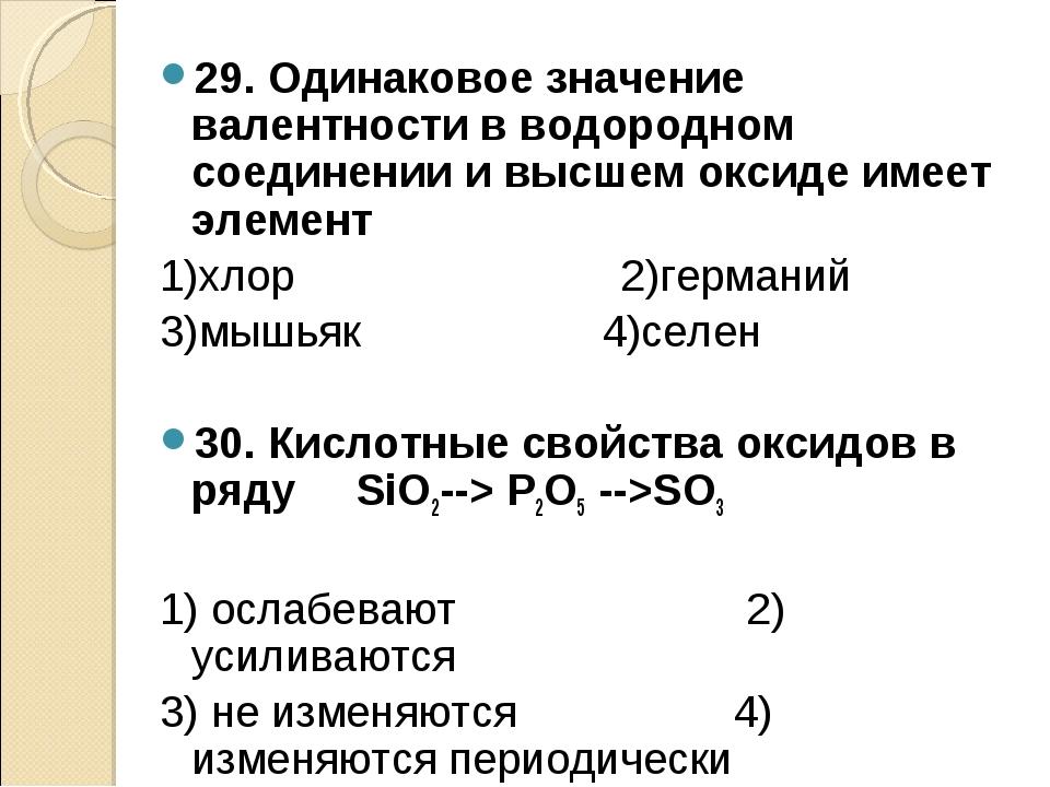29. Одинаковое значение валентности в водородном соединении и высшем оксиде и...