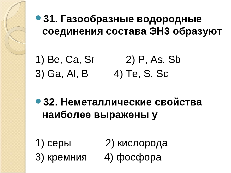 31. Газообразные водородные соединения состава ЭН3 образуют 1) Be, Ca, Sr 2)...