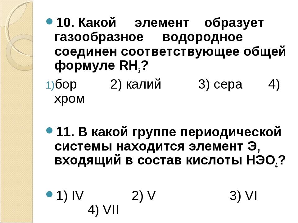 10. Какой элемент образует газообразное водородное соединен соответствующее о...