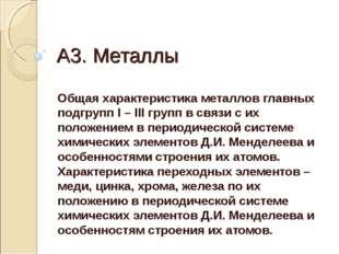 А3. Металлы Общая характеристика металлов главных подгрупп I – III групп в св