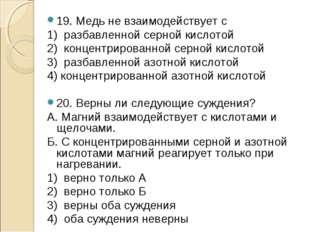 19. Медь не взаимодействует с 1) разбавленной серной кислотой 2) концентриров