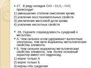 27. В ряду оксидов CrO - Сr2О3 - СrОз происходит 1) уменьшение степени окисле