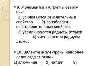 9. У элементов I А группы сверху вниз 1) усиливаются окислительные свойства 2