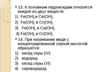 13. К основным гидроксидам относится каждое из двух веществ: 1) Fe(OH)3 и Си(