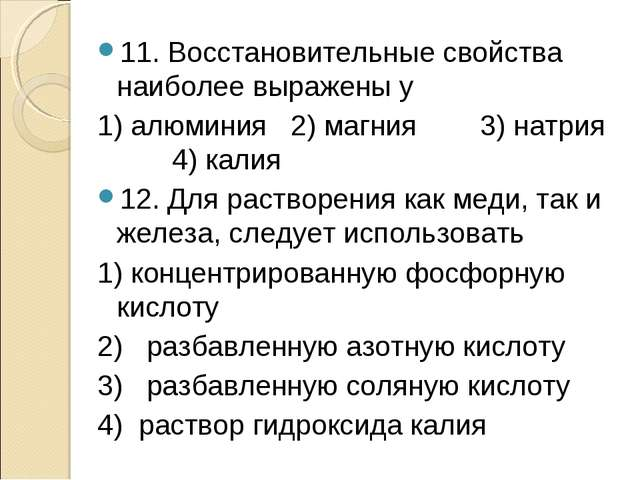 11. Восстановительные свойства наиболее выражены у 1) алюминия 2) магния 3) н...