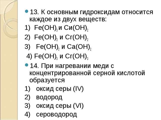 13. К основным гидроксидам относится каждое из двух веществ: 1) Fe(OH)3 и Си(...