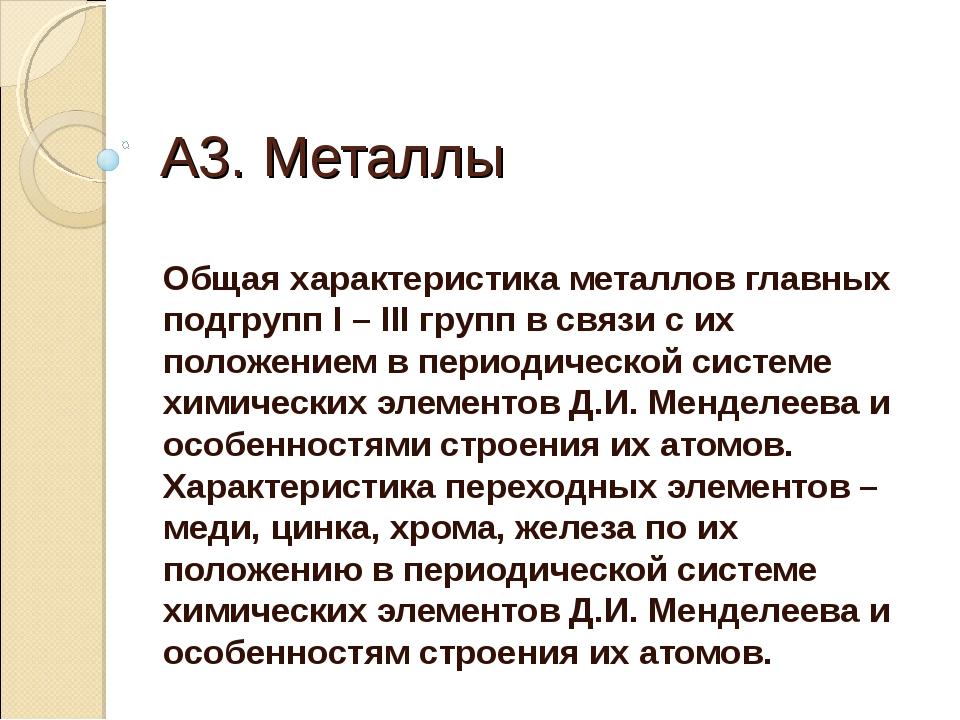 А3. Металлы Общая характеристика металлов главных подгрупп I – III групп в св...