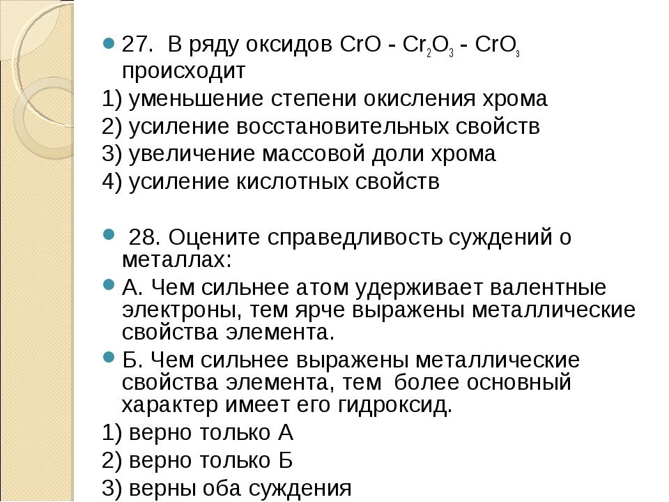 27. В ряду оксидов CrO - Сr2О3 - СrОз происходит 1) уменьшение степени окисле...