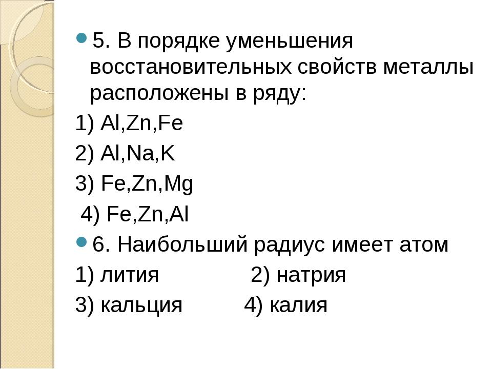 5. В порядке уменьшения восстановительных свойств металлы расположены в ряду:...