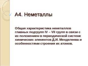 А4. Неметаллы Общая характеристика неметаллов главных подгрупп IV – VII групп