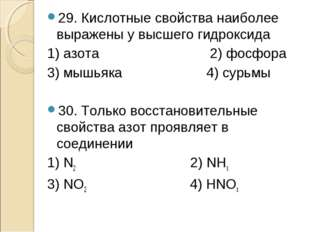 29. Кислотные свойства наиболее выражены у высшего гидроксида 1) азота 2) фос