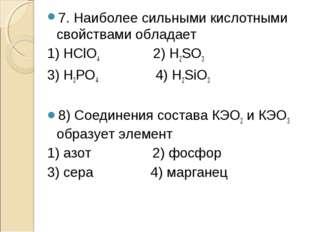 7. Наиболее сильными кислотными свойствами обладает 1) НСlО4 2) H2SO3 3) Н3РО