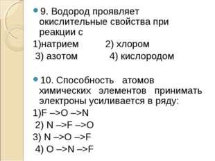 9. Водород проявляет окислительные свойства при реакции с 1)натрием 2) хлором