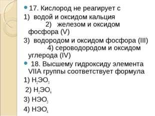 17. Кислород не реагирует с 1) водой и оксидом кальция 2) железом и оксидом ф