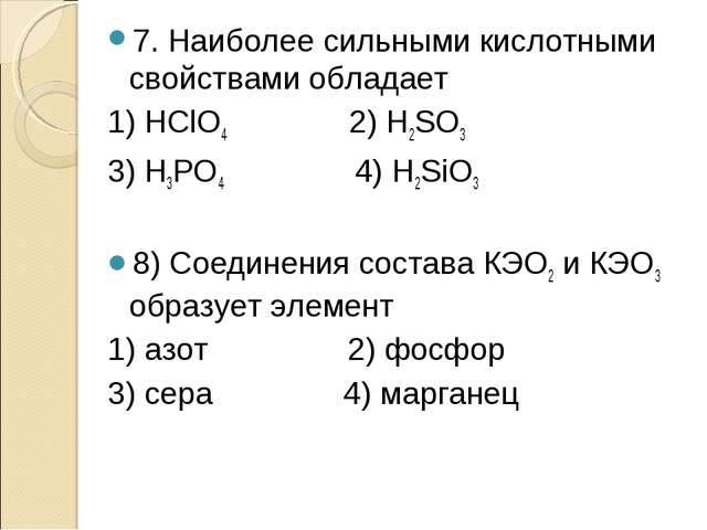 7. Наиболее сильными кислотными свойствами обладает 1) НСlО4 2) H2SO3 3) Н3РО...