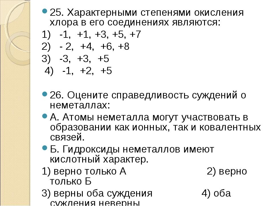 25. Характерными степенями окисления хлора в его соединениях являются: 1) -1,...