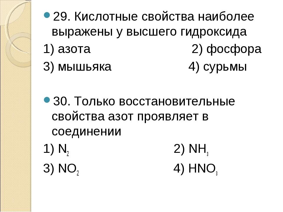 29. Кислотные свойства наиболее выражены у высшего гидроксида 1) азота 2) фос...