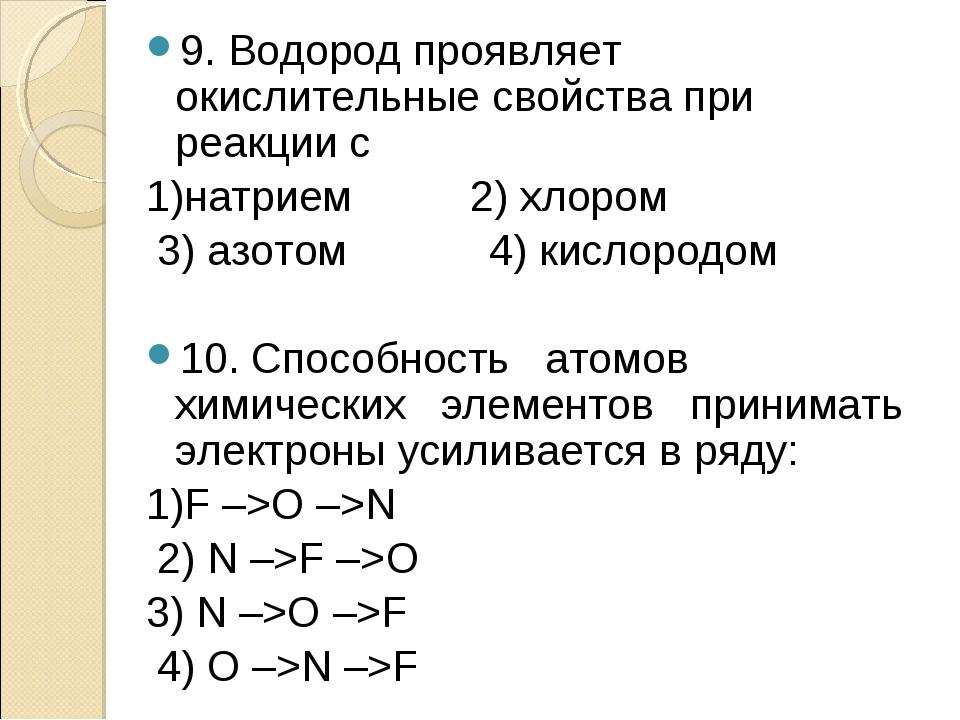9. Водород проявляет окислительные свойства при реакции с 1)натрием 2) хлором...