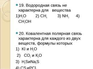 19. Водородная связь не характерна для вещества 1)Н2О 2) СН4 3) NH3 4) СНзОН