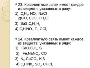 23. Ковалентные связи имеет каждое из веществ, указанных в ряду: 1) C4H10, NO