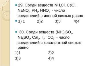 29. Среди веществ NH4Cl, CsCl, NaNO3, PH3, HNO3 - число соединений с ионной с