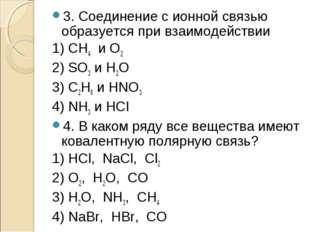 3. Соединение с ионной связью образуется при взаимодействии 1) СН4 и О2 2) SO